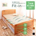 高さが調節できる!コンセント付き天然木すのこベッド【Fit-in】 ダブル 774438