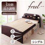 すのこベッド 【freel】