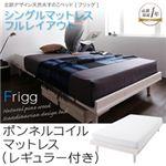 北欧デザイン天然木すのこベッド【Frigg】フリッグ【ボンネルコイルマットレス:レギュラー付き】シングル ホワイト