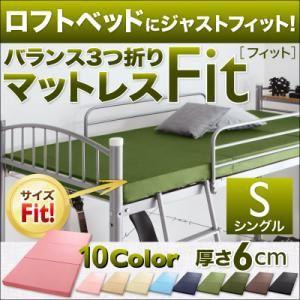 ロフトベッドにジャストフィット!バランス3つ折りマットレス【Fit】フィット