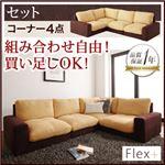 カバーリングモジュールローソファ【Flex+】フレックスプラス【セット】コーナー4点セット アイボリー×ブラウン
