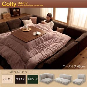 カバーリングフロアコーナーソファ【COLTY】コルティ(ロータイプ) (カラー:ベージュ)