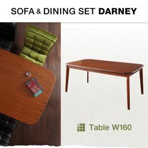 ソファ&ダイニングセット【DARNEY】ダーニー/テーブル(W160cm) ウォールナット