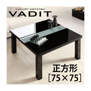 アーバンモダンデザインこたつテーブル【VADIT】バディット