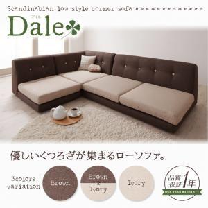 フロアコーナーソファ【Dale】デイル アイボリー