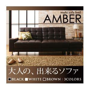 マルチソファベッド【AMBER】アンバー ブラウン
