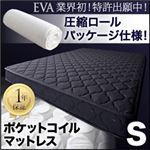 圧縮ロールパッケージ仕様のポケットコイルマットレス【EVA】エヴァ 950147