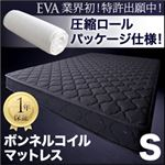 圧縮ロールパッケージ仕様のボンネルコイルマットレス【EVA】エヴァ 950154