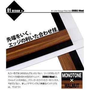 フロアベッド シングル【DOUBLE-Wood】【ボンネル:レギュラー付き】 フレーム:ウォルナット×ブラック マットレス:ブラック 棚・コンセント付きバイカラーデザインフロアベッド【DOUBLE-Wood】ダブルウッド