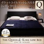 モダンデザインローベッド 【The Queen&King Low Bed】 【ポケットコイルマットレス:レギュラー付き】クイーン ウォルナットブラウン