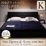モダンデザインローベッド 【The Queen&King Low Bed】 【国産ポケットコイルマットレス付き】キング ウォルナットブラウン