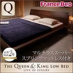 モダンデザインローベッド 【The Queen&King Low Bed】 【マルチラススーパースプリングマットレス付き】クイーン ウォルナットブラウン