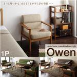 木肘北欧ソファ【Owen】オーウェン 1P ブラウンの詳細ページへ