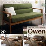 木肘北欧ソファ【Owen】オーウェン 2P ベージュの詳細ページへ