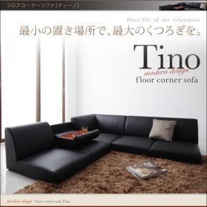 フロアコーナーソファ【Tino】ティーノ ブラック