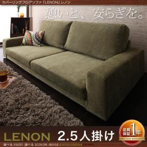 カバーリングフロアソファ【LENON】レノン 2.5P ベージュ