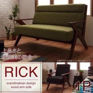 ソファー 1人掛け モスグリーン 北欧デザイン木肘ソファ【Rick】リック