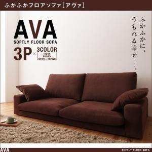 ふかふかフロアソファ【AVA】アヴァ 3P ブラウン