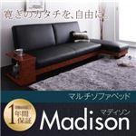 マルチソファベッド【Madison】マディソン (カラー:ホワイト) の詳細ページへ