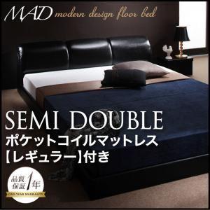 フロアベッド セミダブル【MAD】【ポケットコイルマットレス:レギュラー付き】 ブラック 【マットレス】ブラック モダンデザインフロアベッド【MAD】マッド