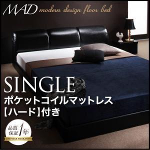 フロアベッド シングル【MAD】【ポケットコイルマットレス:ハード付き】 ブラック モダンデザインフロアベッド【MAD】マッド