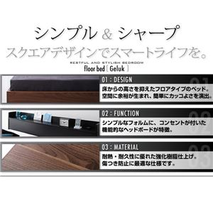 フロアベッド シングル【Geluk】【フレームのみ】 ブラック 棚・コンセント付きフロアベッド【Geluk】ヘルック