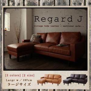 ヴィンテージコーナーカウチソファ【Regard-J】レガード・ジェイ ラージサイズ (カラー:ダークブラウン)