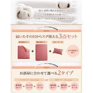 布団カバーセット【ベッドタイプ】キングサイズ さくら 新20色羽根布団8点セット洗い替え用布団カバー4点セット