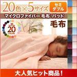 2000円のセミダブル毛布