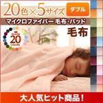 2000円のダブル毛布