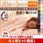 2000円のシングル毛布