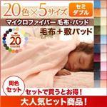3000円のセミダブル毛布