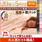 4000円のダブル毛布