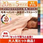 4000円のセミダブル毛布