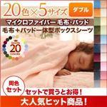 5000円のダブル毛布