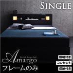 収納ベッド 【amargo】