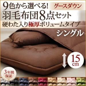 布団8点セット シングル ミッドナイトブルー 9色から選べる!羽毛布団 グースタイプ 8点セット 硬わた入り極厚ボリュームタイプ