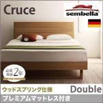 ベッド ダブル【sembella】【プレミアムマットレス付き】 ブラウン 高級ドイツブランド【sembella】センべラ【Cruce】クルーセ(ウッドスプリング仕様)の詳細ページへ
