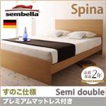 ベッド セミダブル【sembella】【プレミアムマットレス付き】 ブラウン 高級ドイツブランド【sembella】センべラ【Spina】スピナ(すのこ仕様)の詳細ページへ