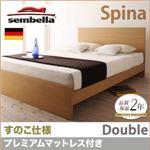 ベッド ダブル【sembella】【プレミアムマットレス付き】 ブラウン 高級ドイツブランド【sembella】センべラ【Spina】スピナ(すのこ仕様)の詳細ページへ