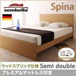 ベッド セミダブル【sembella】【プレミアムマットレス付き】 ブラウン 高級ドイツブランド【sembella】センべラ【Spina】スピナ(ウッドスプリング仕様)の詳細ページへ