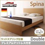 ベッド ダブル【sembella】【プレミアムマットレス付き】 ブラウン 高級ドイツブランド【sembella】センべラ【Spina】スピナ(ウッドスプリング仕様)の詳細ページへ