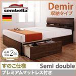 収納ベッド セミダブル【sembella】【プレミアムマットレス付き】 ウォルナットブラウン 高級ドイツブランド【sembella】センべラ【Demir】デミール(収納タイプ・すのこ仕様)の詳細ページへ