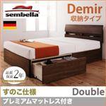 収納ベッド ダブル【sembella】【プレミアムマットレス付き】 ウォルナットブラウン 高級ドイツブランド【sembella】センべラ【Demir】デミール(収納タイプ・すのこ仕様)の詳細ページへ