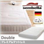 マットレス ダブル【sembella】高級ドイツブランド【sembella】センべラ【premium】プレミアム【マットレス】の詳細ページへ