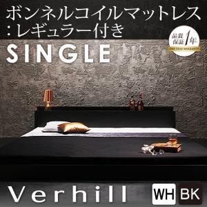 フロアベッド シングル【Verhill】【ボンネルコイルマットレス:レギュラー付き】 フレームカラー:ホワイト マットレスカラー:ブラック 棚・コンセント付きフロアベッド【Verhill】ヴェーヒル