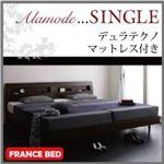 7万円で買えるシングルベッド