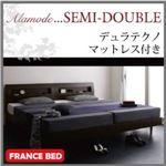 9万円で買えるセミダブルベッド