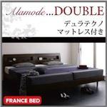 10万円で買えるダブルベッド
