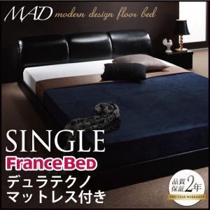 フロアベッド シングル【MAD】【デュラテクノマットレス付き】 ブラック モダンデザインフロアベッド【MAD】マッド